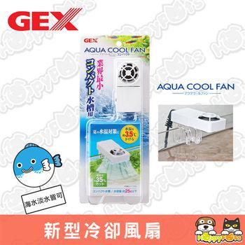 【日本GEX】新型冷卻風扇-海水淡水皆可