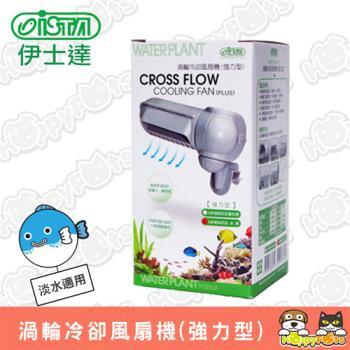 【ISTA伊士達】 渦輪冷卻風扇機 I-576(AC)淡水用(強力型)