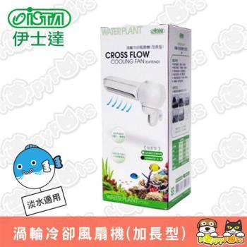 【ISTA伊士達】渦輪冷卻風扇機 I-574(AC)淡水用(加長型)