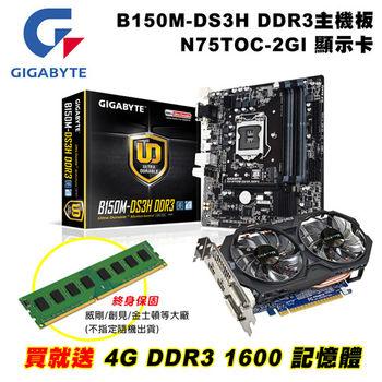 【GIGABYTE技嘉組合包】B150M-DS3H DDR3主機板+N75TOC-2GI顯示卡 加碼送4G記憶體(終身保固)