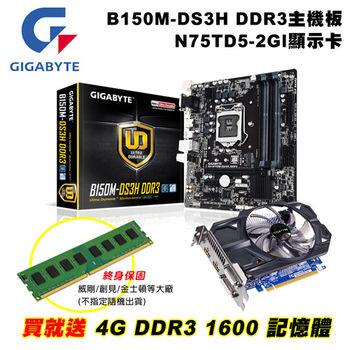 【GIGABYTE技嘉組合包】B150M-DS3H DDR3主機板+N75TD5-2GI顯示卡 加碼送4G記憶體(終身保固)