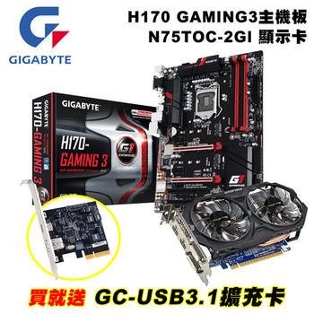 【GIGABYTE技嘉組合包】GA-H170-Gaming 3主機板+N75TOC-2GI顯示卡 送GC-USB3.1擴充卡