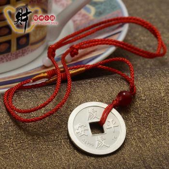 【財神小舖】歲歲平安-錢幣項鍊-紅線(999純銀)《含開光》鎮宅護身,平安順利