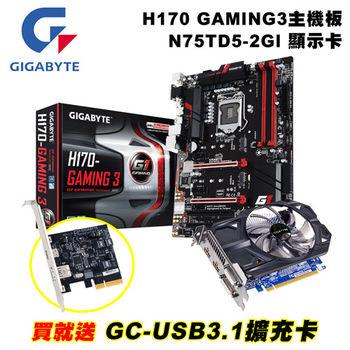 【GIGABYTE技嘉組合包】GA-H170-Gaming 3主機板+N75TD5-2GI顯示卡 送GC-USB3.1擴充卡