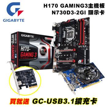 【GIGABYTE技嘉組合包】GA-H170-Gaming 3主機板+N730D3-2GI顯示卡 送GC-USB3.1擴充卡