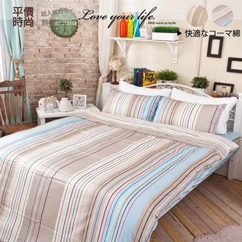 【Domo】加大三件式枕套床包組精梳棉-托斯卡尼 藍