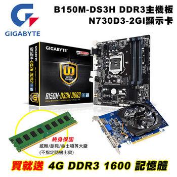 【GIGABYTE技嘉組合包】B150M-DS3H DDR3主機板+N730D3-2GI顯示卡 加碼送4G記憶體(終身保固)