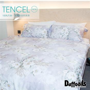 Daffodils《追婚日記》100%天絲雙人四件式兩用被床包組