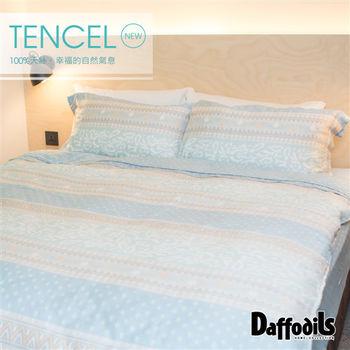 Daffodils《美寓時光》100%天絲雙人加大四件式兩用被床包組