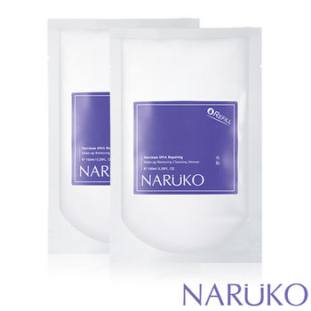 NARUKO牛爾 水仙DNA奇蹟修護洗卸兩用慕絲補充包2入組