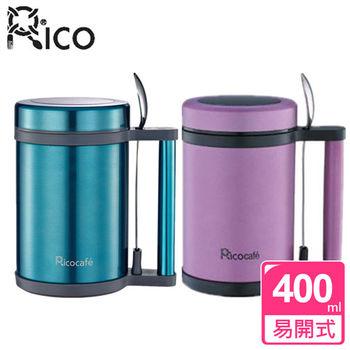 【RICO 瑞可】粉彩創意保溫杯 (400ml)