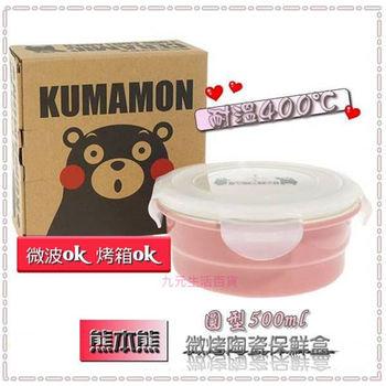 熊本熊 微烤陶瓷保鮮盒/圓型500ml