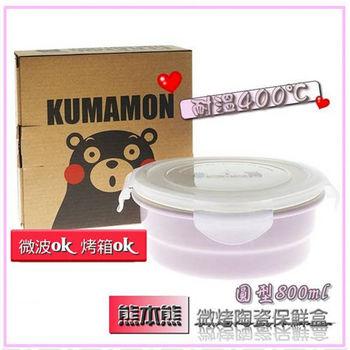 熊本熊 微烤陶瓷保鮮盒/圓型800ml