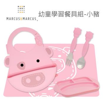 【MARCUS&MARCUS】幼童學習餐具組-小豬