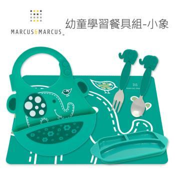 【MARCUS&MARCUS】幼童學習餐具組-小象