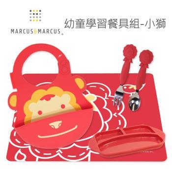 【MARCUS&MARCUS】幼童學習餐具組-小獅
