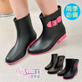 【ShoesClub】【105-L007】可愛素面金屬環扣仿朵結中筒雨靴.2色 黑紅/黑