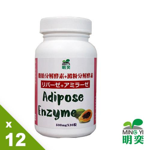 【明奕】脂肪分解酵素+澱粉分解酵素膠囊X12入
