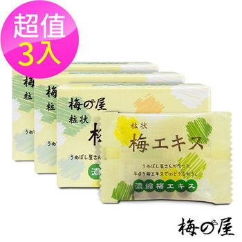 【梅乃屋】日本原裝進口-粒狀青梅精盒裝15g*3(一盒10包裝)