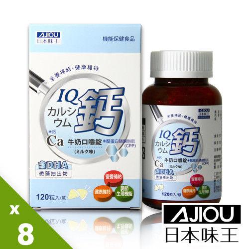 【日本味王】IQ鈣牛奶口嚼錠 X8瓶(120粒/瓶)