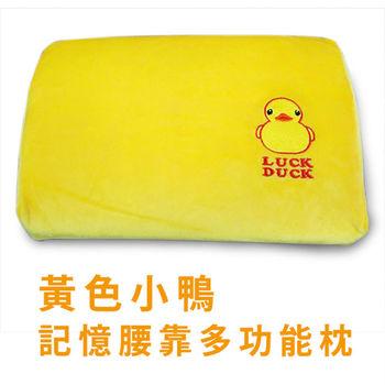 黃色小鴨記憶多功能枕