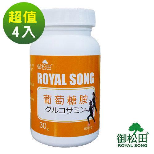 【御松田】葡萄糖胺膠囊(30粒X4瓶)
