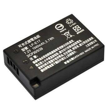 CBINC Canon LP-E17 / LPE17專用鋰電池+專用充電器組