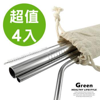 【KissDiamond】SGS認證頂級316環保不鏽鋼吸管組(超值4入)