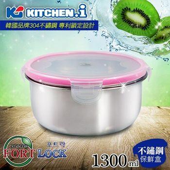 【韓國FortLock】圓型不鏽鋼保鮮盒1300ml