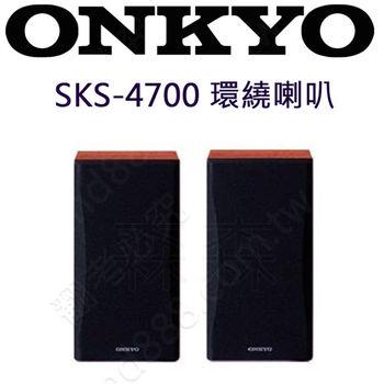 贈-【7月1折折價券】ONKYO SKF-4700 (Y) 環繞喇叭