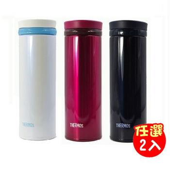 THERMOS膳魔師 超輕量不鏽鋼真空保溫杯0.35L 2入組(JNO-350)