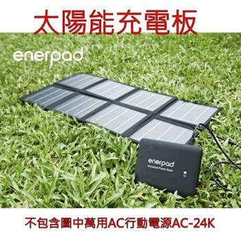 enerpad 超薄太陽能充電板 S40W ~需配合攜帶式直流電 / 交流電行動電源AC24K~容量24000 mAh (3.7V)使用
