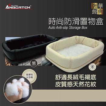 【安伯特】時尚奢華系列-時尚防滑置物盒(二色可選)
