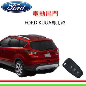 【FORD】KUGA專用智能電動尾門_送免費安裝