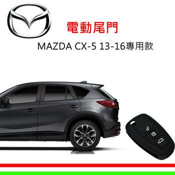 【MAZDA】CX-5 13-16專用智能電動尾門_送免費安裝