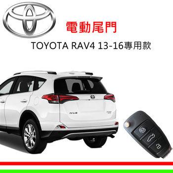 【TOYOTA】RAV4 13-16專用智能電動尾門_送免費安裝