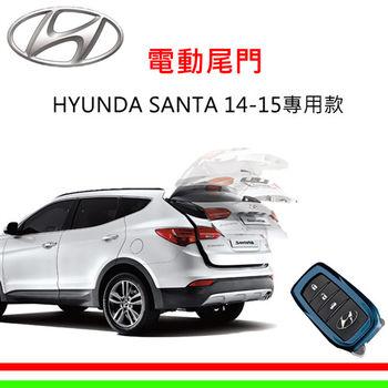【HYUNDA 】SANTA FE 14-15專用智能電動尾門_送免費安裝