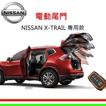 【Nissan】X-TRAIL專用智能電動尾門_送免費安裝
