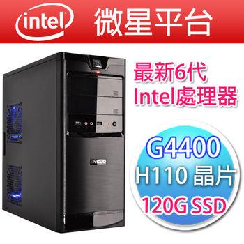|微星平台|傳奇奇機 G4400 微星H110M PRO-D 120G SSD 4G D4 400W大供電 平價效能桌上型電腦