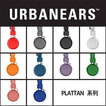 【Urbanears】PLATTAN系列耳罩式耳機