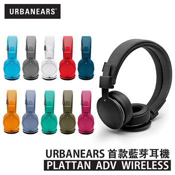 【Urbanears】PLATTAN ADV WIRELESS藍牙耳機