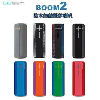 【Ultimate Ears】BOOM2防水無線藍牙喇叭