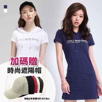 【TOP GIRL】(加碼贈棒球帽)棉質洋裝式帽T-共二色