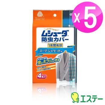ST雞仔牌 MUSHUDA防蟲防塵衣物套西裝夾克用(4枚入) 5組ST-302390