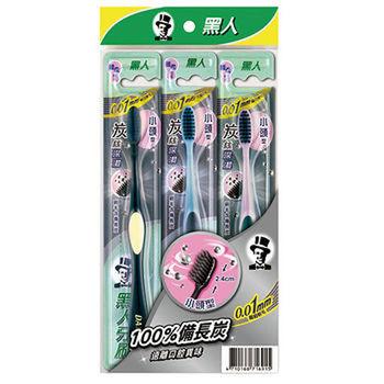 黑人炭絲深潔小頭型牙刷3入*3組