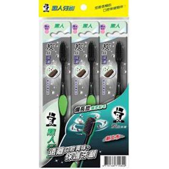 黑人炭絲深潔標準型牙刷3入*3組