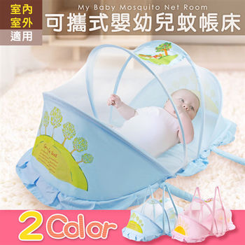可攜式 附蚊帳防蚊嬰兒床 加厚軟床墊可當提籃