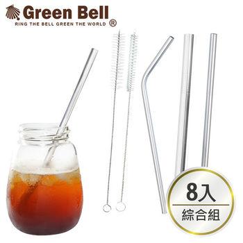 【GREEN BELL綠貝】304不鏽鋼安全無毒吸管(綜合8入組)