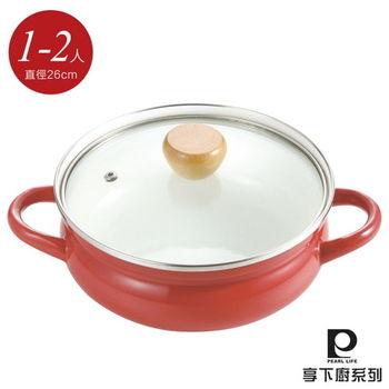 【日本Pearl Life】琺瑯附蓋火鍋26cm-紅