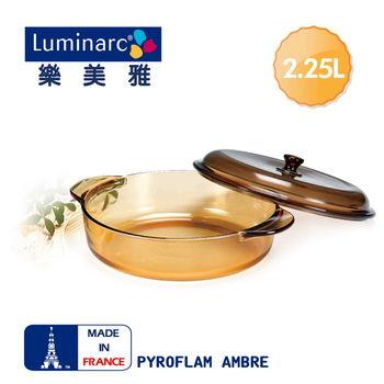 法國【樂美雅】Pyroflam 2.25L微晶透明鍋
